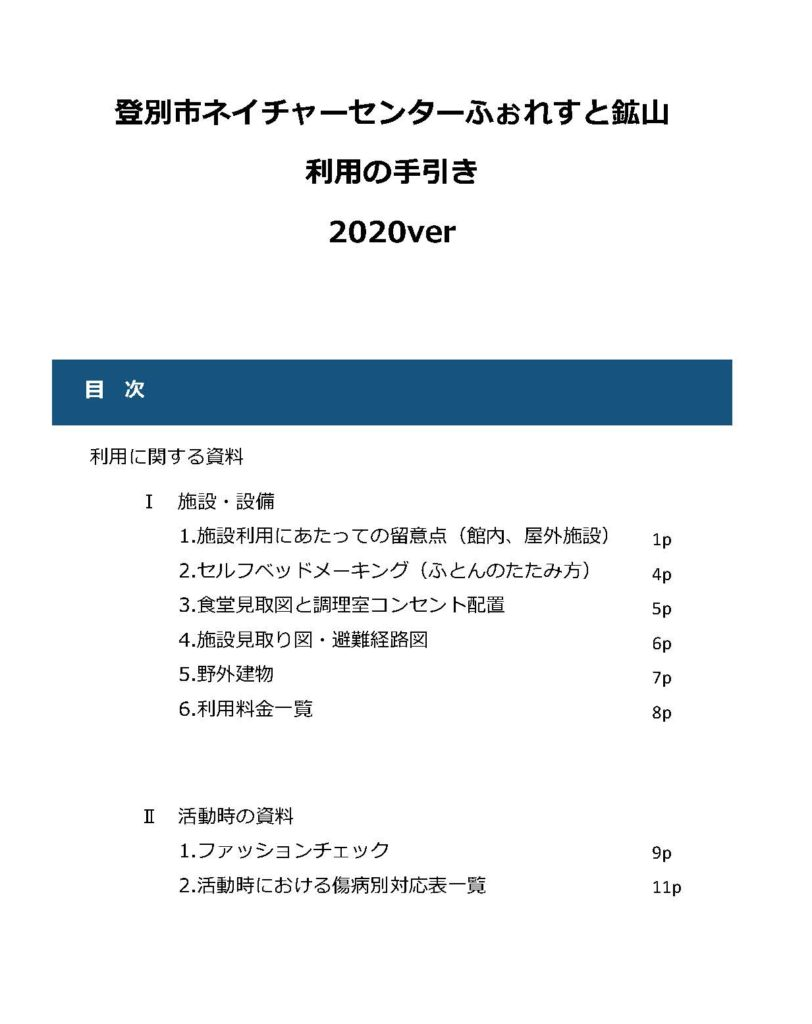 画像に alt 属性が指定されていません。ファイル名: 『利用手引2020一般』_yosi_ページ_01-e1594890932171-812x1024.jpg